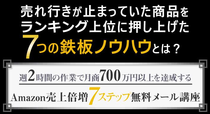 Amazon売上倍増7ステップ無料メール講座